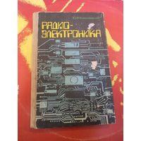 Ю.Ф. Колонтаевский. Радиоэлектроника. 1988 г.