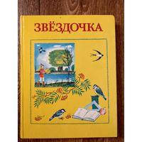 Звездочка Книга для внеклассного чтения во 2 классе, 1986