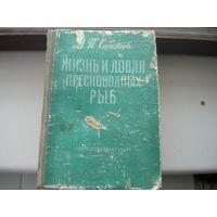 Книга жизнь и ловля пресноводных рыб 1960 года