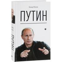 Леонид Млечин. Путин.