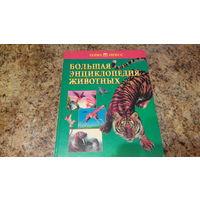 Большая энциклопедия животных - льды Арктики и тундра, степи и пустыни, тропические леса, горы, море, прерии и саванны, на ферме, домашние животные, животные Америки, Европы, Африки, Азии, Австралии