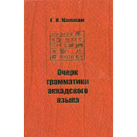 Очерк грамматики аккадского языка. Г. Х. Каплан. Ассиро-вавилонский