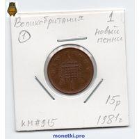 Великобритания 1 новый пенни 1980 года -1