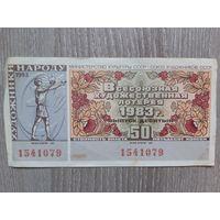 Лотерейный билет 1983 год