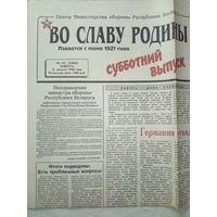 Во славу Родины 8.08.1998 г газета