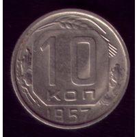 10 копеек 1957 год
