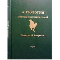 Антология российских писателей Северной Америки. Выпуск III.