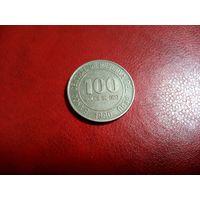 100 солей 1980 Перу
