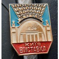 Киев. Выставка