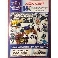 Динамо (Минск) - Металлург (Жлобин). Чемпионат Беларуси-2007/2008.