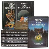 """Брэдбери Р. Миры Рэя Брэдбери. В 8 томах. """"Полярис"""", 1997"""