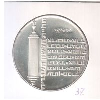 """Серебро! 10 лир 1974 года Израиля """"26 лет Независимости"""" в холдере 25"""
