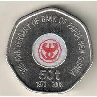 Папуа - Новая Гвинея 50 тойя 2008 35 лет Банку Папуа Новой Гвинеи