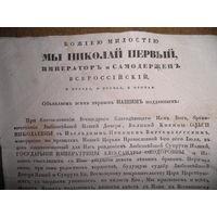 С 1 рубля!Указ(объявления) императора Николая 1-го,о бракосочетании Вел.Княжны Ольги и принцем Виртембергским 1846 год.
