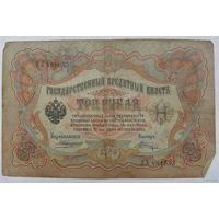 3 рубля 1905 года. Коншин. УЗ 481633