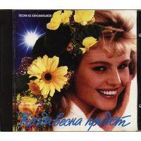 Various - Когда весна придет. Песни из кинофильмов-1996,CD, Compilation,Made in Russia.