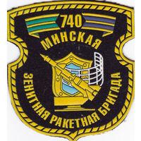 Шеврон 740 минская