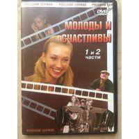 DVD МОЛОДЫ И СЧАСТЛИВЫ (ЛИЦЕНЗИЯ)