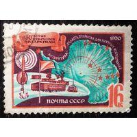 СССР, 1970. 150-летие открытия Антарктиды. 1 марка из серии. Гаш. Даром при покупке моих марок на 50 коп.