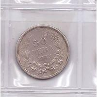 50 лева 1943 Болгария. Возможен обмен