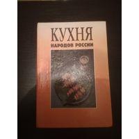 """""""Кухня народов России"""""""