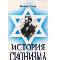 Лакер. История сионизма