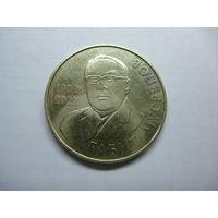 "Монета.Казахстан 50 тенге 2002 года ""Габит Мусрепов""."