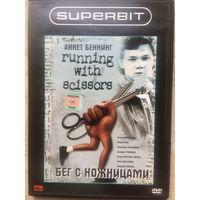 DVD БЕГ С НОЖНИЦАМИ (ЛИЦЕНЗИЯ)
