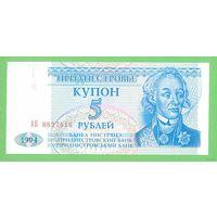 Приднестровье. 5 рублей 1994 года, UNC)