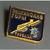 "Значок Турбаза ""Пушкинские горы"" (возможен обмен на монеты)"