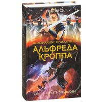 Необычайные приключения Альфреда Кроппа. Печать Соломона