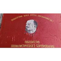 ПОБЕДИТЕЛЮ СОЦИАЛИСТИЧЕСКОГО СОРЕВНОВАНИЯ -вымпел/знамя- *112х142см* -СССР-
