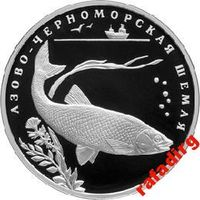 2 рубля 2008 года Азово-черноморская шемая