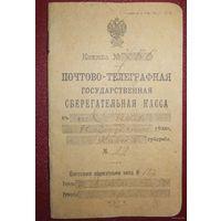 Сберегательная книжка Снов Несвижский район 1917