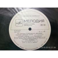 Джаз 78  VI Фестиваль советской джазовой музыки пл,3