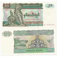 Мьянма 20 кьят образца 1994 года UNC p72