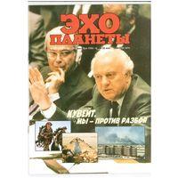 Журнал Эхо планеты #39 (130) 1990г.