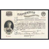[КОПИЯ] Платёжное обязательство 100 рублей золотом 1924г.