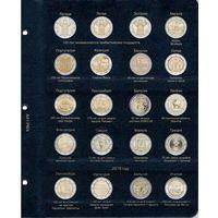 Лист для памятных и юбилейных монет 2 Евро 2018-2019 гг.
