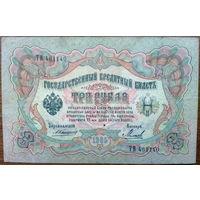 Россия, 3 рубля 1905 год, Р9, Коншин Михеев