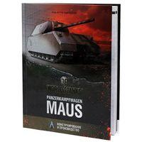 Игорь Желтов. Panzerkampfwagen Maus. Конструирование и производство
