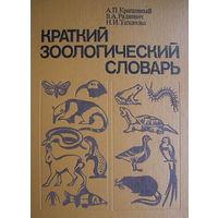 Краткий зоологический словарь.