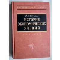 Книга. История Экономических Учений. Я.С. Ядгаров