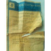 """Паспорт """"Светильник""""  СССР"""