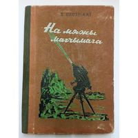 НА МЯЖЫ МАГЧЫМАГА 1950г. В. ОХОТНИКАВ