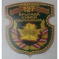Шеврон 127 бригады связи с желтым фоном