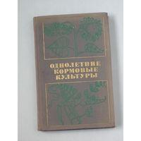 Однолетние кормовые культуры. Под ред. М.П. Елсукова. М: Колос, 1967