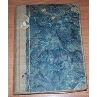 Старинная книга на польском языке 1928 год