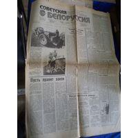 Газета Советская Белоруссия, 22.08. 1991 г.(Путч в СССР).