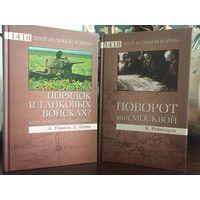 Книги из танкового набора WOT